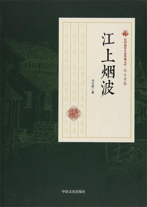 江上烟波/民国通俗小说典藏文库·冯玉奇卷