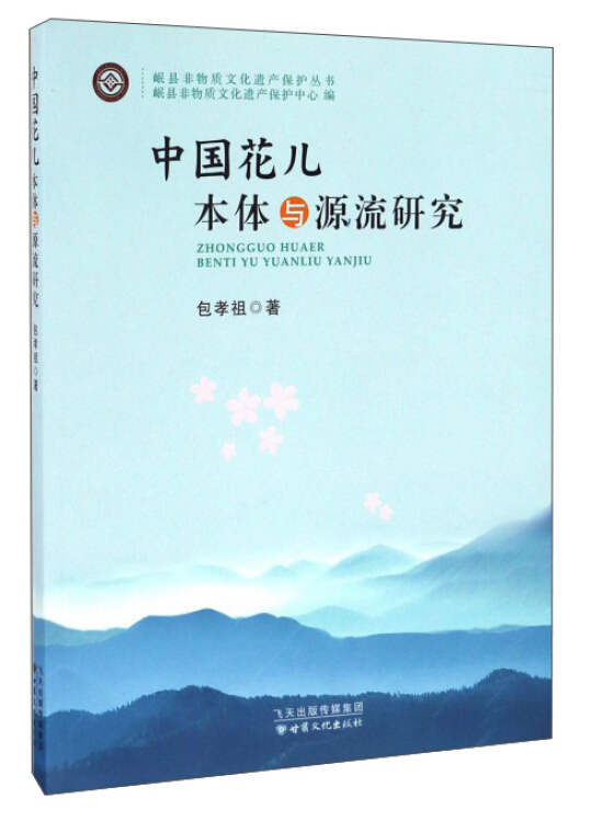 中国花儿本体与源流研究
