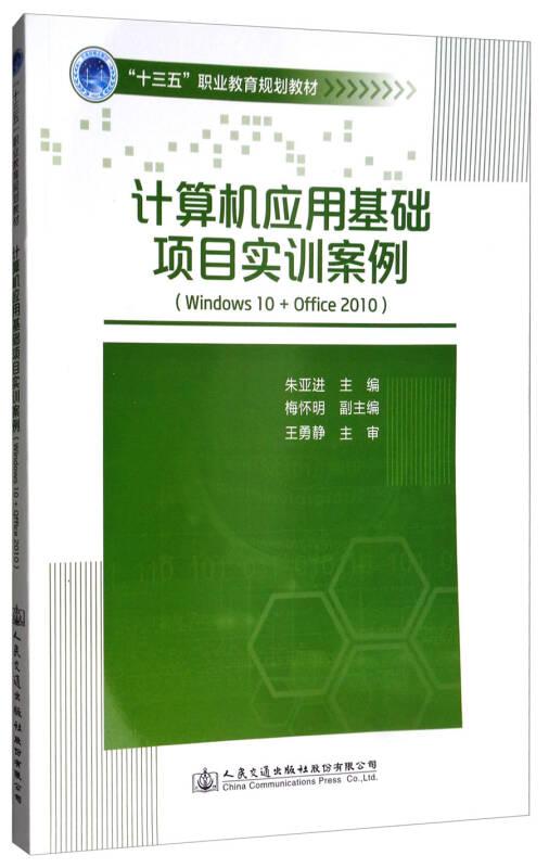 """计算机应用基础项目实训案例(Windows10+Office2010)/""""十三五""""职业教育规划教材"""