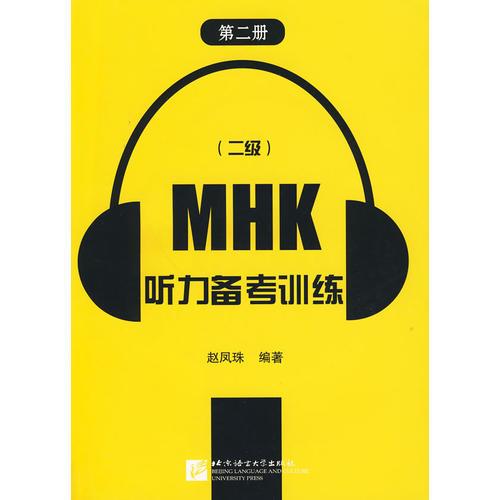 【年末清仓】MHK(二级)听力备考训练(第二册)