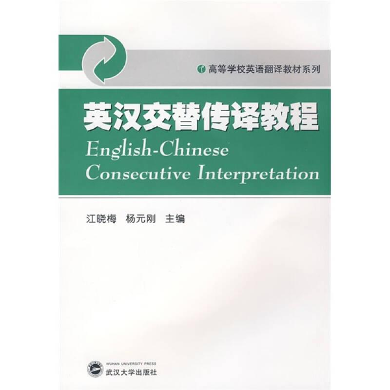 高等学校英语翻译教材系列:英汉交替传译教程