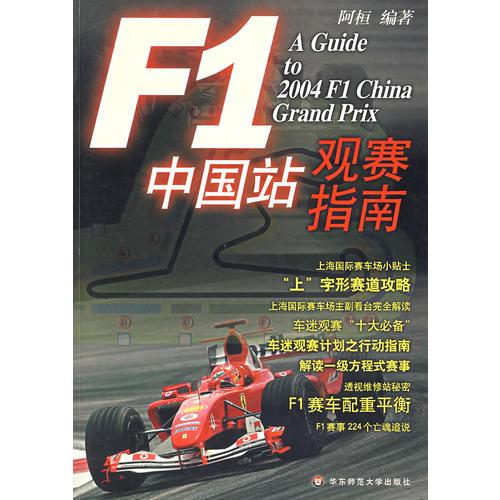 F1中国站观赛指南