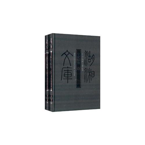 湖湘文库-李星沅集