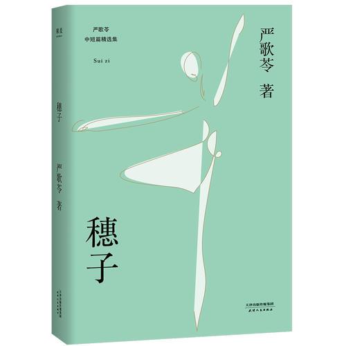 穗子(严歌苓经典短篇小说2018新版,收录《芳华》前传《灰舞鞋》及人物原型故事《耗子》,女孩穗子的成长故事)