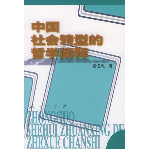 中国社会转型的哲学阐释