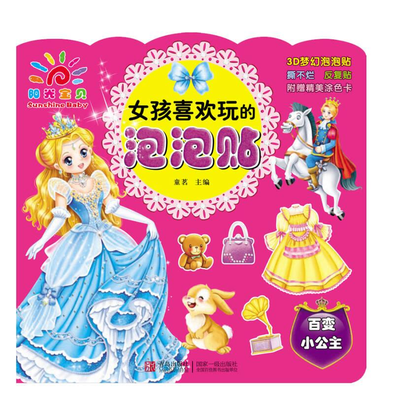 阳光宝贝 女孩喜欢玩的泡泡贴:百变小公主