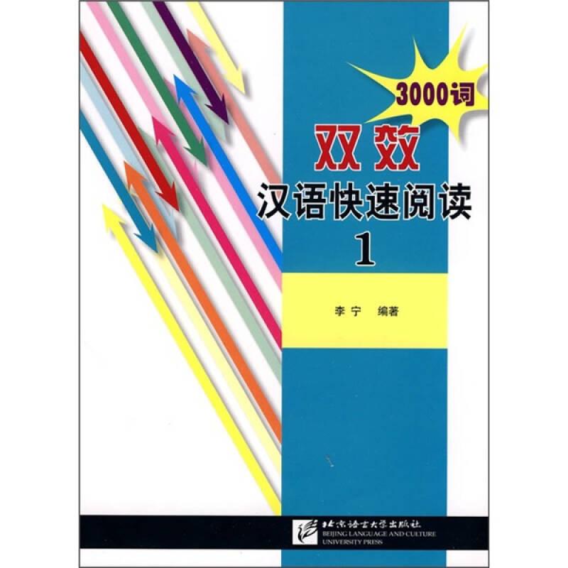 双效汉语快速阅读1