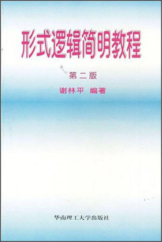 形式逻辑简明教程(第2版)