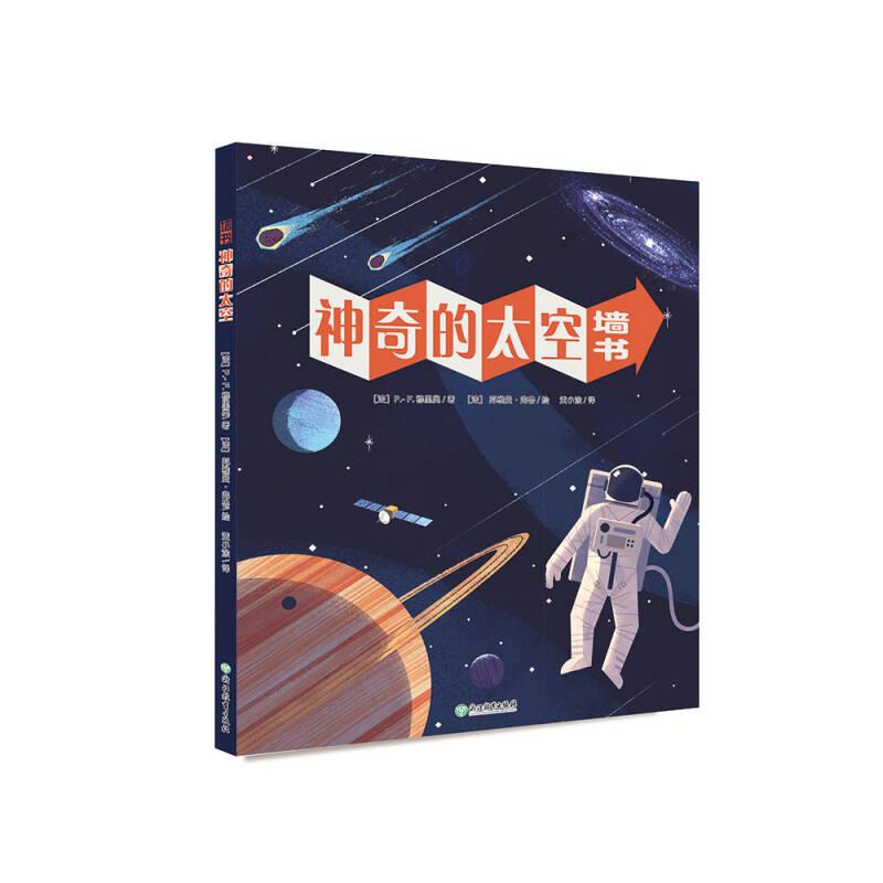 神奇的太空墙书(精)