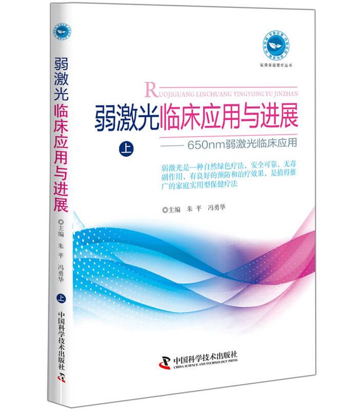 弱激光临床应用与进展(上)