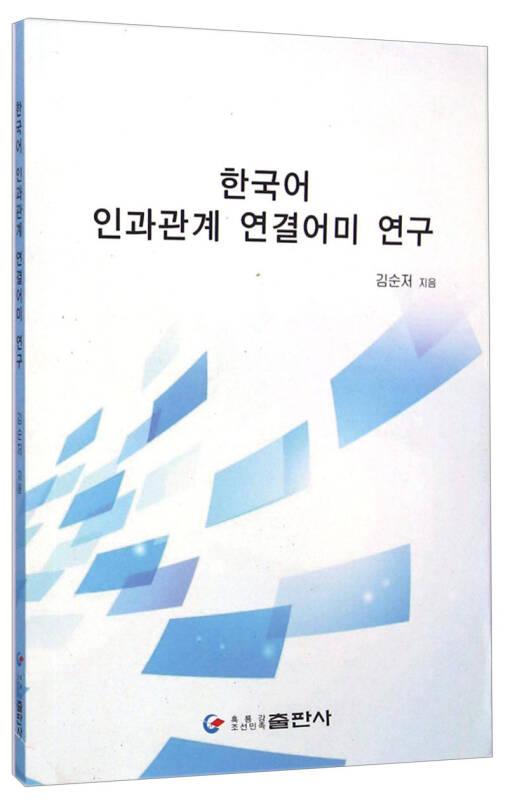 韩国语因果关系连接词尾研究(朝鲜文版)