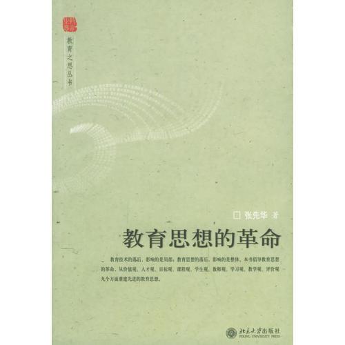 教育思想的革命——教育之思丛书