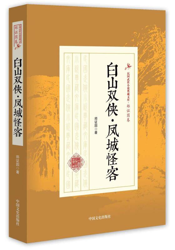 白山双侠·凤城怪客/民国武侠小说典藏文库·郑证因卷