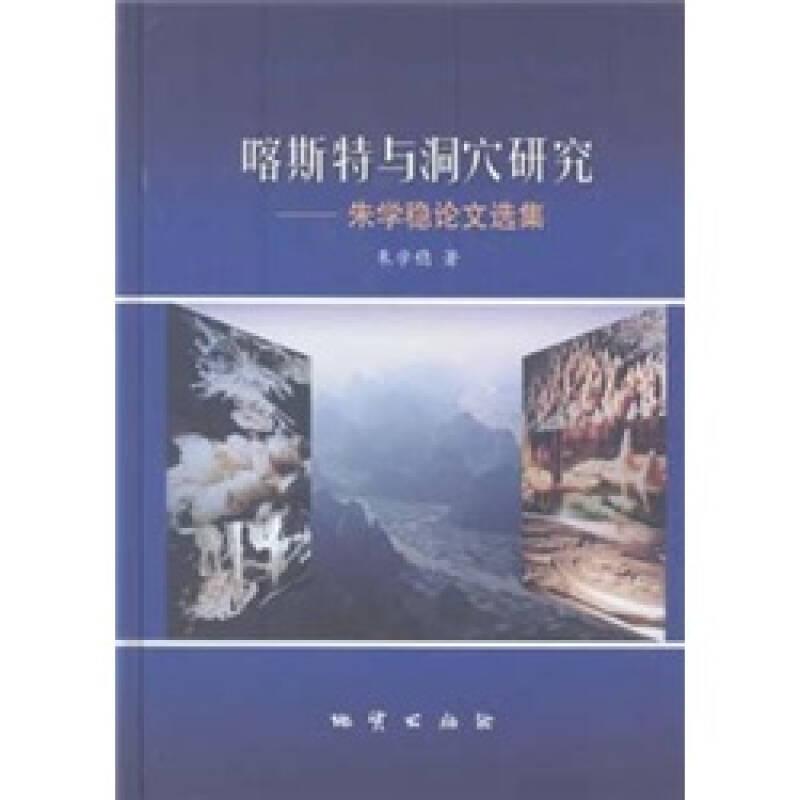 喀斯特与洞穴研究:朱学稳论文选集