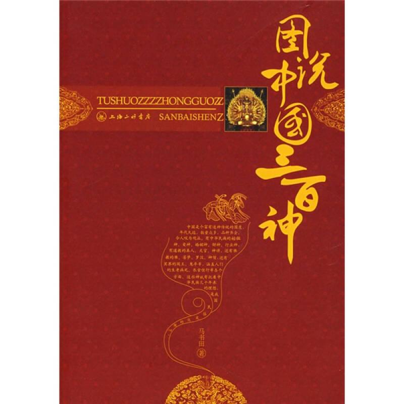 图说中国三百神