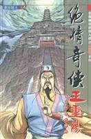 金庸武侠人物系列