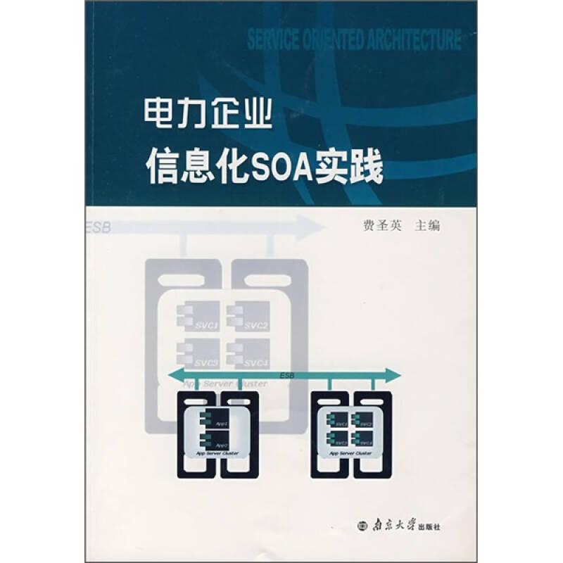 电力企业信息化SOA实践