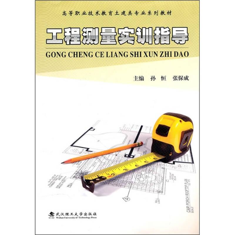 工程测量实训室简介_工程测量实训指导