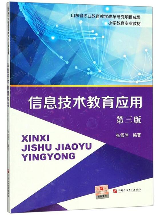 信息技术教育应用(第3版)/小学教育专业教材