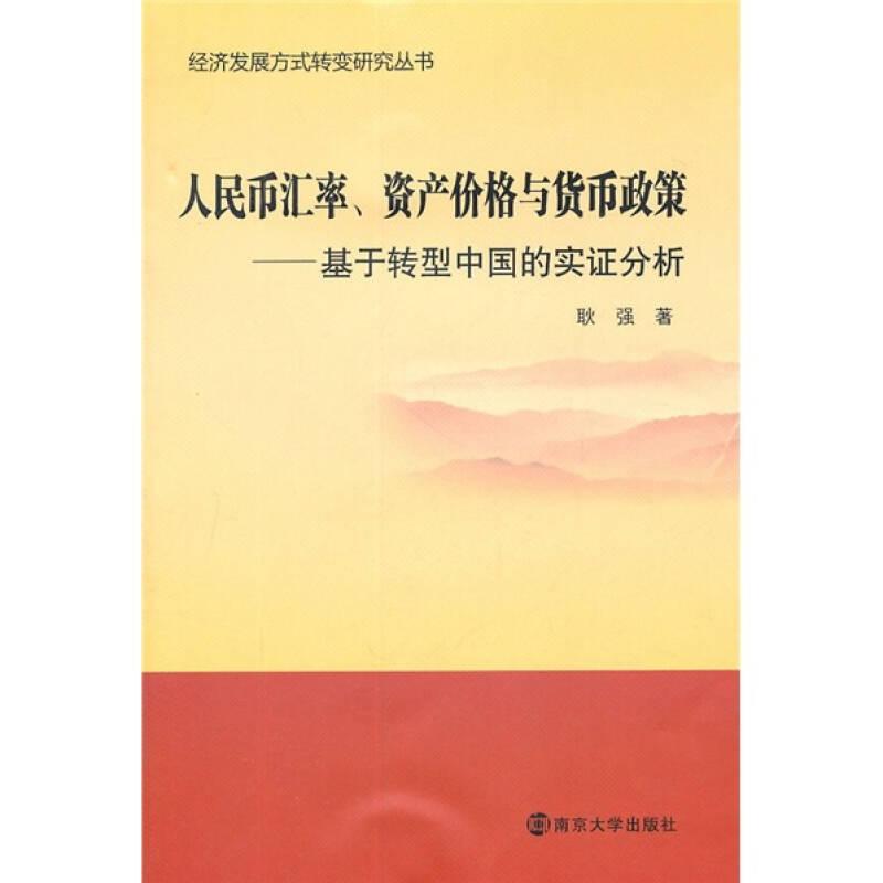 人民币汇率、资产价格与货币政策:基于转型中国的实证分析