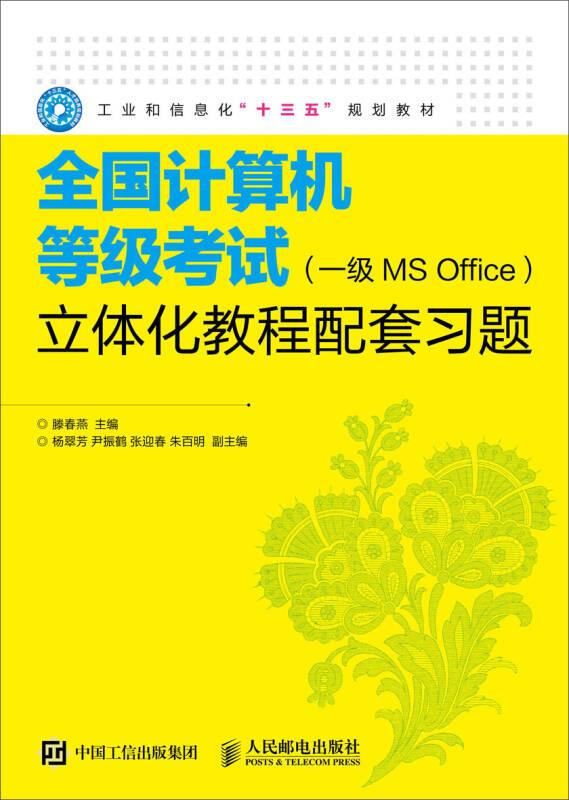 全国计算机等级考试(一级MS Office)立体化教程配套习题