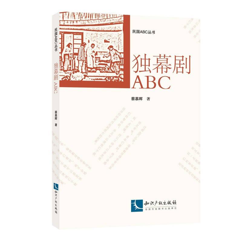 独幕剧ABC