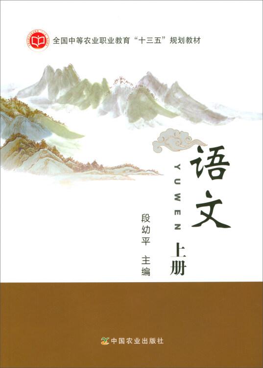 """语文(上)/全国中等农业职业教育""""十三五""""规划教材"""