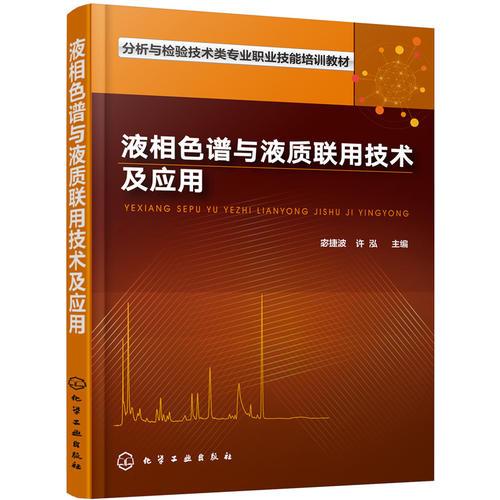 液相色谱与液质联用技术及应用