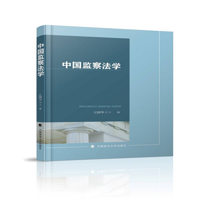 中国监察法学
