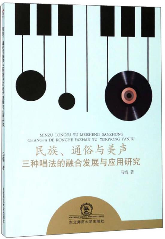 民族通俗与美声三种唱法的融合发展与应用研究