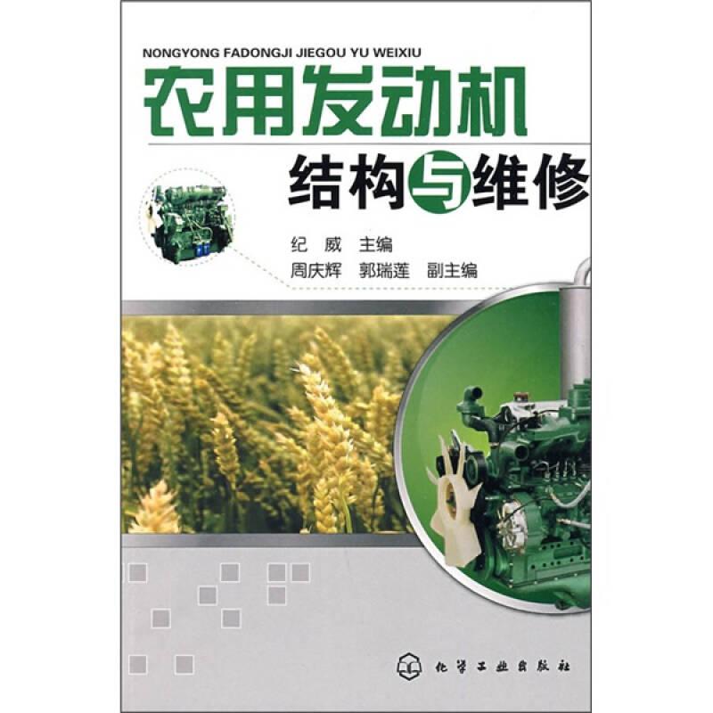 农用发动机结构与维修