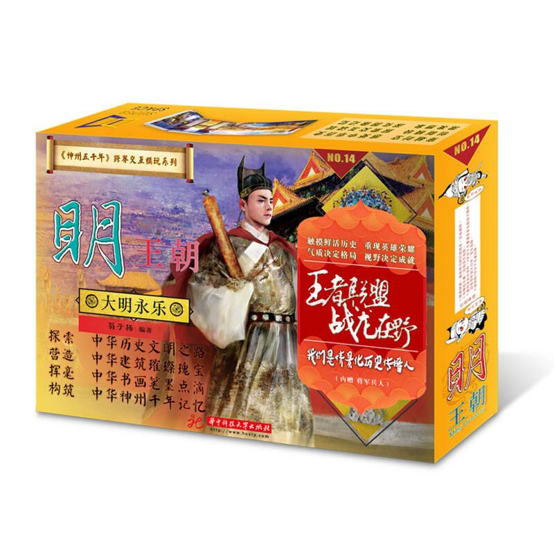 神州五千年 跨界交互模玩系列:大明永乐王朝立体书(赠 将军兵人)
