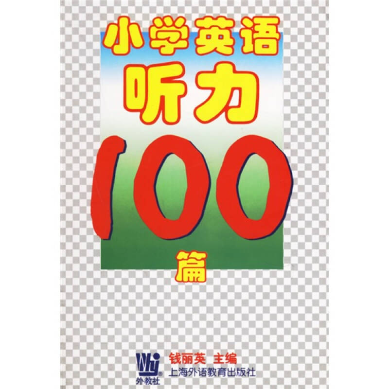 小学英语听力100篇(英汉对照)
