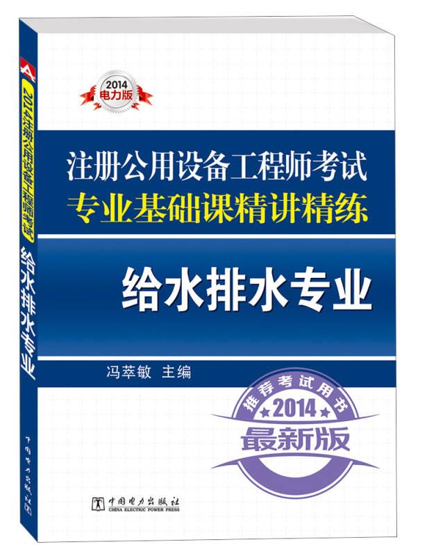 2014注册公用设备工程师考试专业基础课精讲精练:给水排水专业