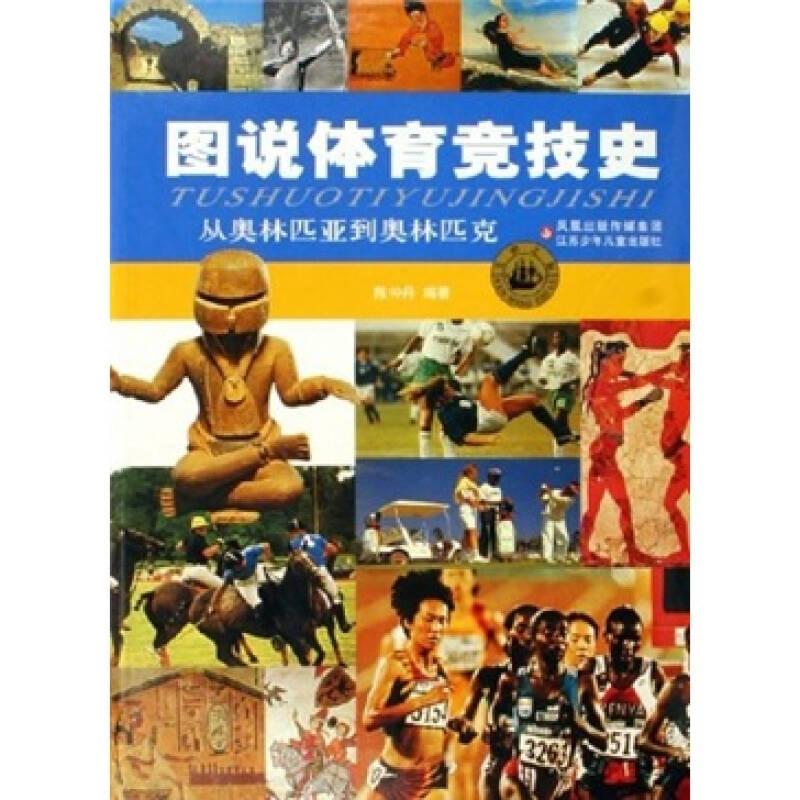 图说体育竞技史(从奥林匹亚到奥林匹克)