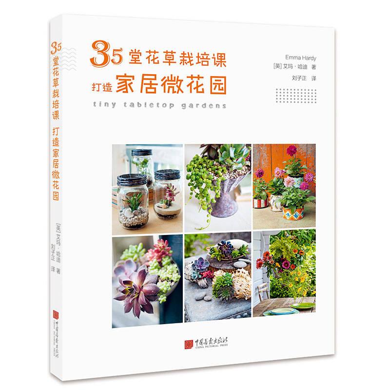 35堂花草栽培课,打造家居微花园