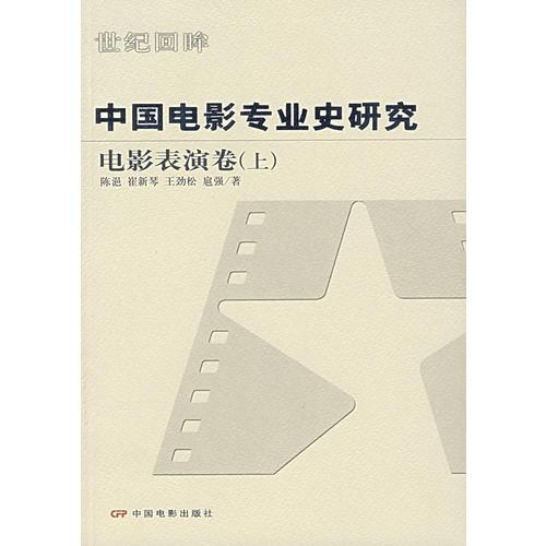 中国电影专业史研究:电影表演卷(上)