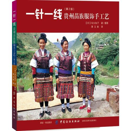 一针一线:贵州苗族服饰手工艺(第2版)