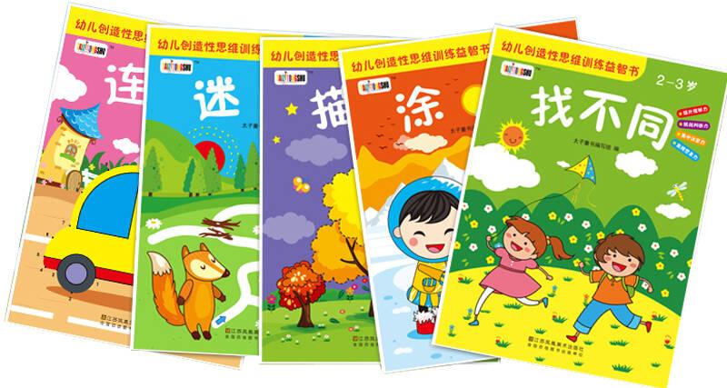 太子童书·幼儿创造性思维训练益智书:迷宫、描画、涂色、 找不同、连线(2-3岁 套装共5册)