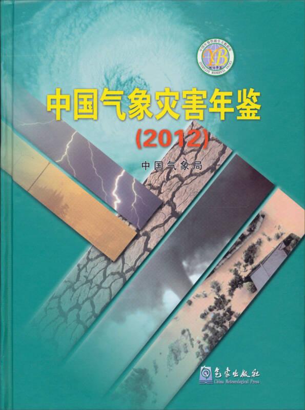 中国气象灾害年鉴(2012)