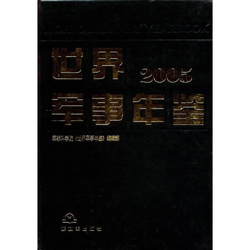 世界军事年鉴(2005)