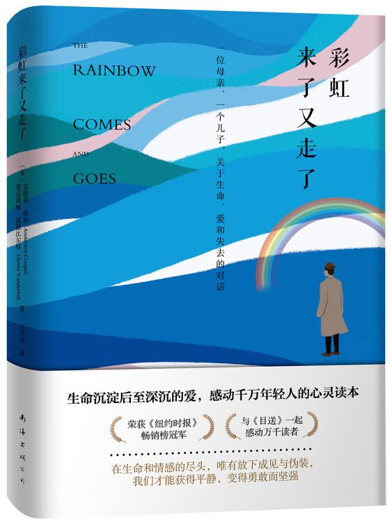 彩虹来了又走了:一位母亲、一个儿子,关于生命、爱和失去的对话(蔡康永深情推荐)