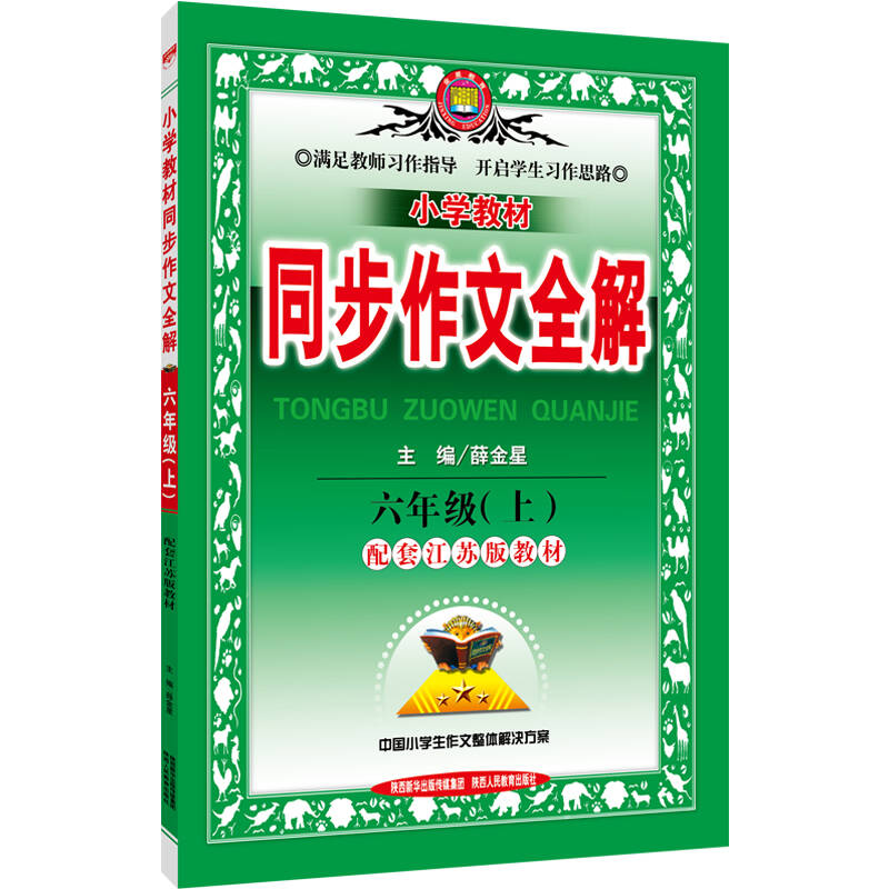 小学同步作文:六年级上(江苏教育版 2016秋)