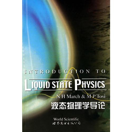 液态物理学导论(英文版)