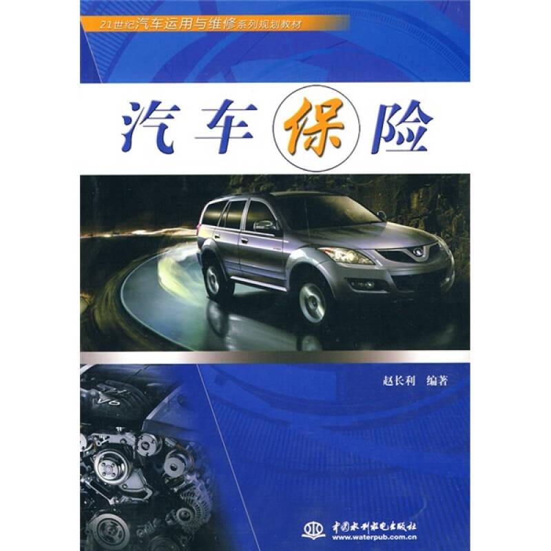 汽车保险/21世纪汽车运用与维修系列规划教材
