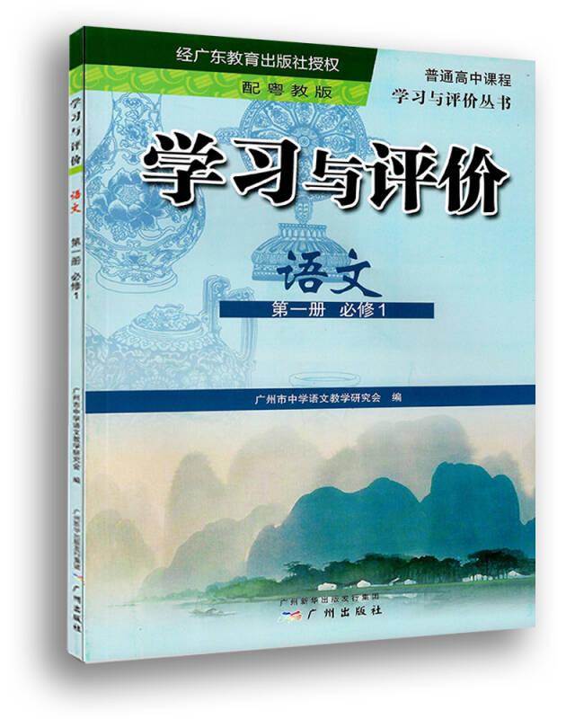 学习与评价·语文·第一册(必修1)