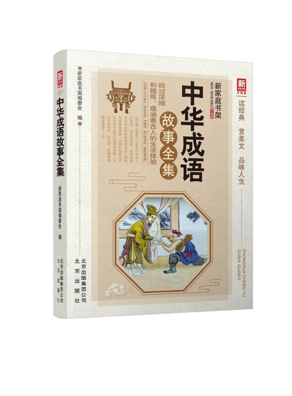 中华成语故事全集(升级版)/新家庭书架