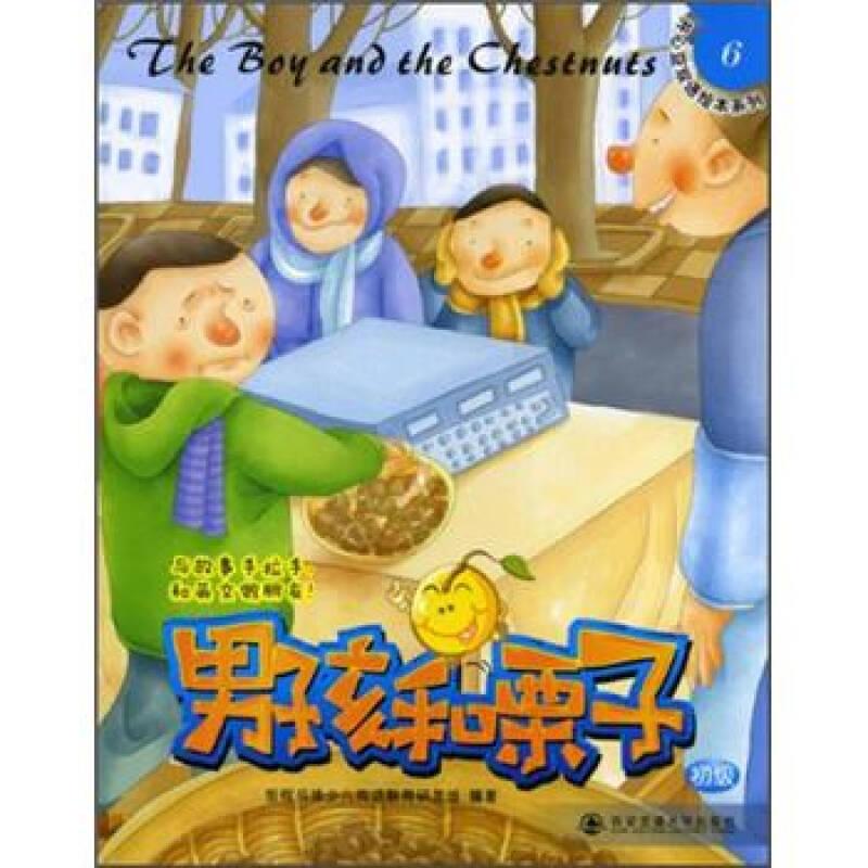 开心豆双语绘本系列:男孩和栗子