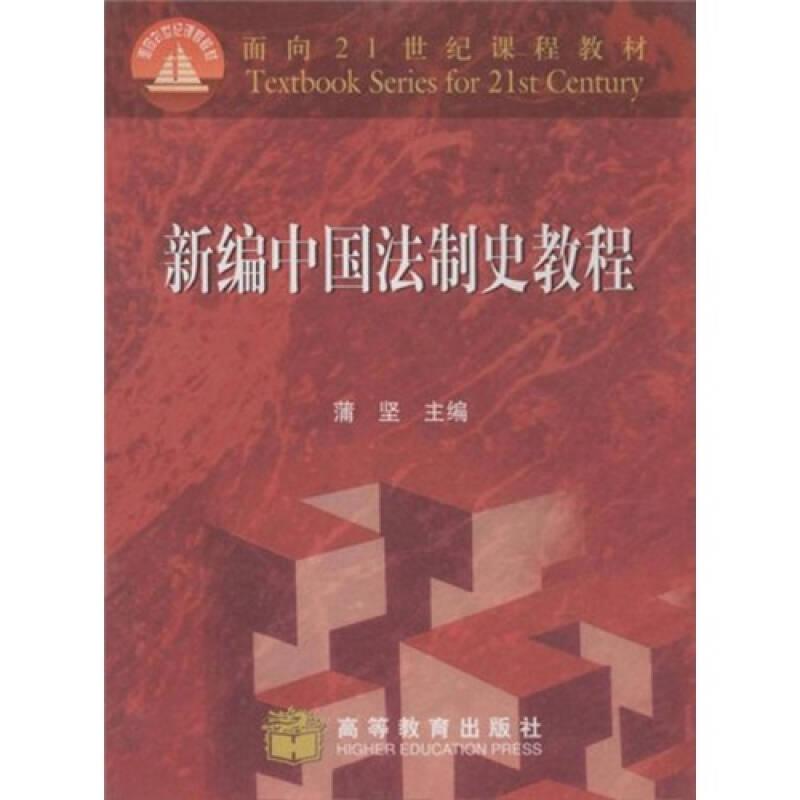 新编中国法制史教程