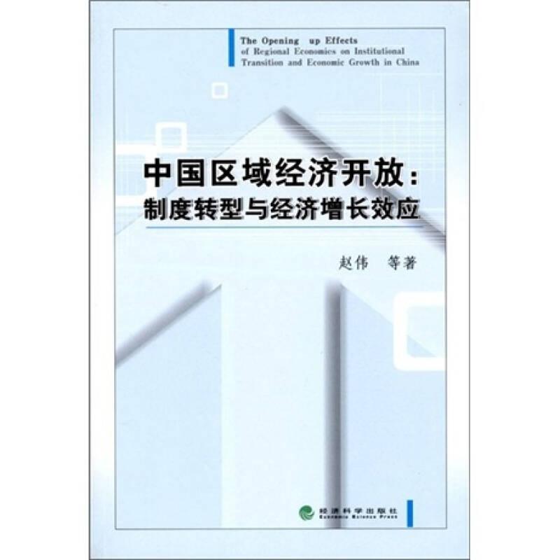中国区域经济开放:制度转型与经济增长效应